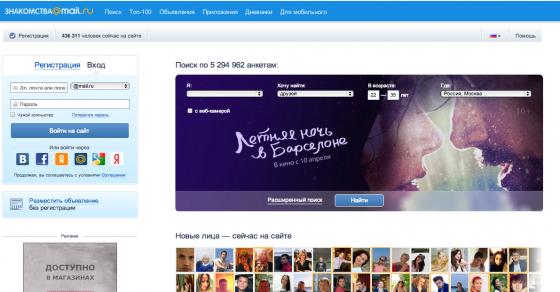 знакомства mail ru объявления
